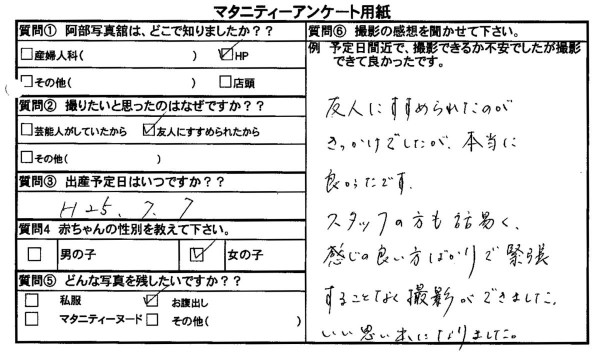 大阪 マタニティ