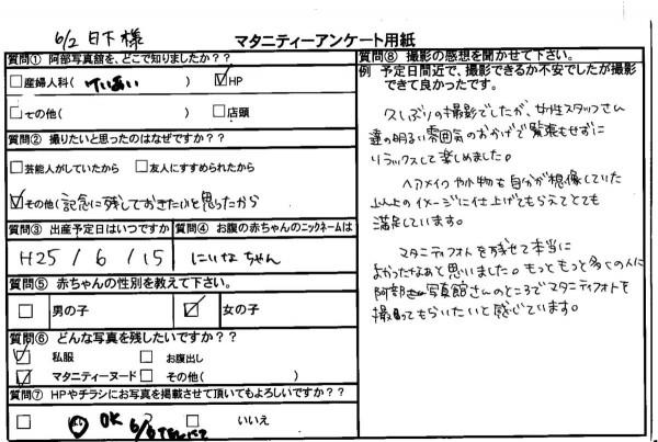 マタニティを撮影してくれた人の声 大阪